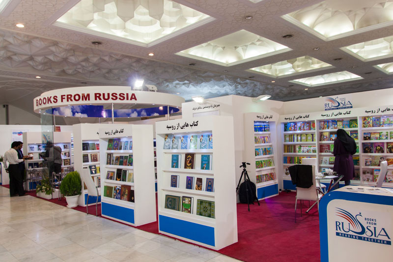 Iran Book Fair | Russia Pavilion