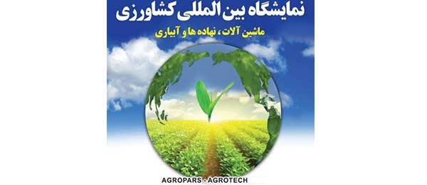 Agrotech-Agropars 2020