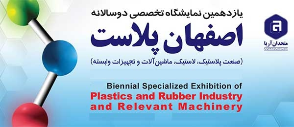 Isfahan Plast 2020: Plastics & Rubber Industry & Relevant Machinery