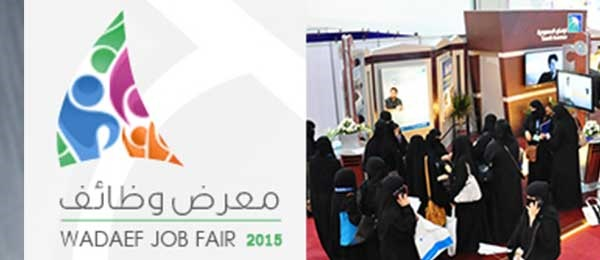 The WADAEF JOB FAIR  2018