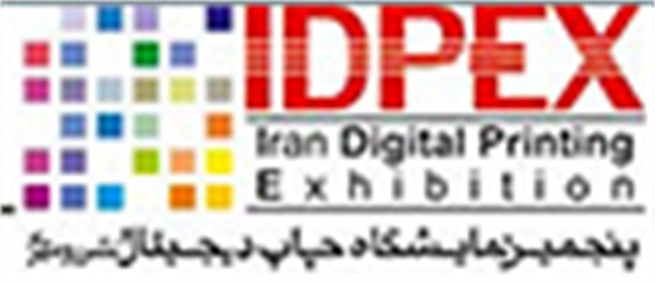 Digital Printing Exhibition 2018,Tehran,Iran