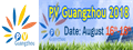 PV Guangzhou 2018: The 10th Guangzhou International Solar Photovoltaic Exhibition